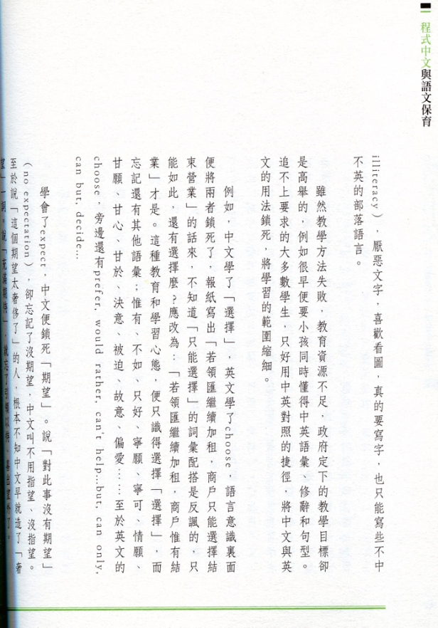 Differences Between Traditionally Printed and PRC Standard