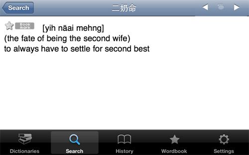 Cantonese-English for iPad, iPhone and iPod