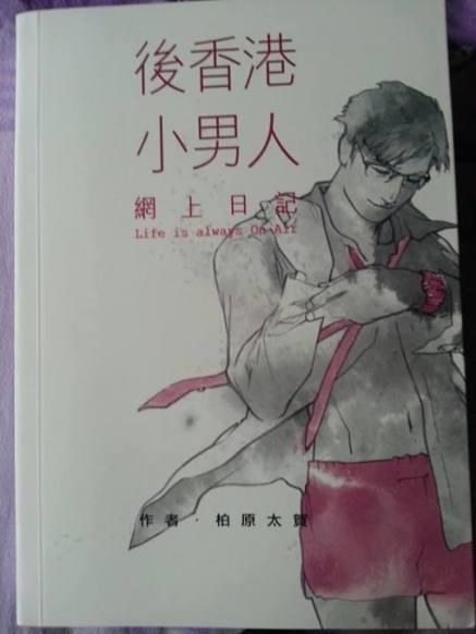 後香港小男人網上日記