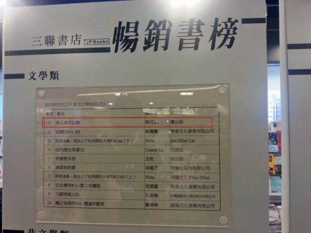 男人唔可以窮was a bestseller