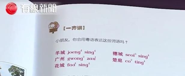 cantonesetextbook